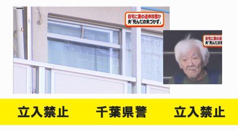 同じ屋根の下で「気づかなかった」 死体遺棄で75歳夫を逮捕 君津市