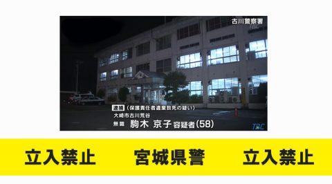 介護せずに放置 84歳母親が死亡 娘を逮捕 宮城県大崎市