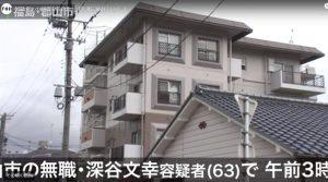 25歳年上の 88歳妻を絞殺 「介護に疲れた」 夫を逮捕 (福島県郡山市)