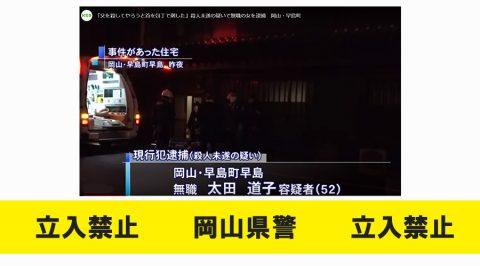 寝たきり母親の介護で家族が疲弊 ? 岡山県 父親を包丁で刺した52歳女性