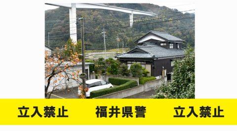 福井県敦賀市 71歳で高齢者3人の家族介護の嫁が夫義父母を殺害