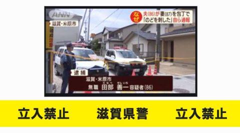 87歳の妻を刺した 夫 田部善一容疑者(86) を逮捕 妻死亡 滋賀県 米原市