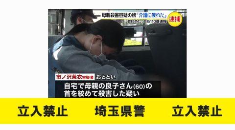 26歳娘 介護に疲れた 60歳の母親 殺害 埼玉県 さいたま市 見沼区