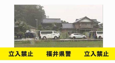 86歳男性が16歳の孫娘を刺殺 (福井県 福井市)