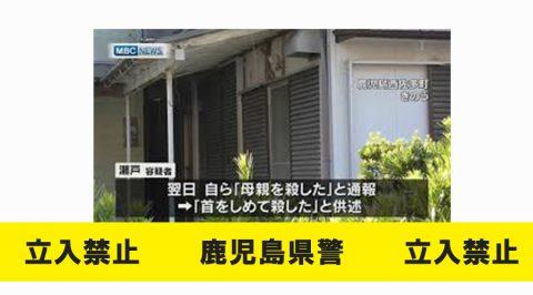 同居する86歳の母親の首を圧迫して殺害 (鹿児島県 鹿児島市)